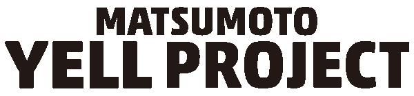 MATSUMOTO YELL PROJECT|松本エールプロジェクト